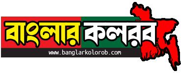 বাংলার কলরব - Banglarkolorob.com