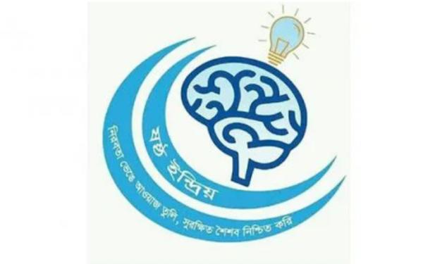 রাজশাহী বিশ্ববিদ্যালয়ের (রাবি) সেচ্ছাসেবী সংগঠন 'ষষ্ঠ ইন্দ্রিয়'