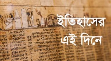 ইতিহাসের আজকের দিনে (১ জুলাই)