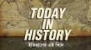 ইতিহাসের আজকের দিনে (১০ অক্টোবর)