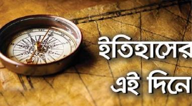 ইতিহাসের আজকের দিনে (১৪ এপ্রিল)