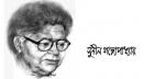 বাংলা সাহিত্যের জনপ্রিয় লেখক সুনীল গঙ্গোপাধ্যায়