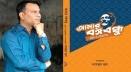 নাজমুল হুদার সম্পাদনায় 'আমার বঙ্গবন্ধু-প্রেম ও প্রেরণায়'