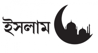 অন্যের বিষয়ে সন্দেহ করা ইসলামে গর্হিত কাজ