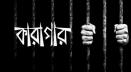 অস্ত্র মামলায় গালকাটা রাজন-চায়না বাবুল কারাগারে