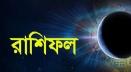 আজকের রাশিফল (২০ এপ্রিল)